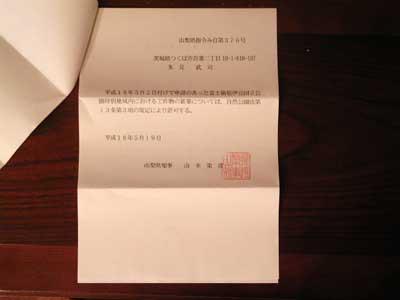 20060523kyokasho.jpg