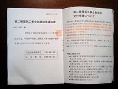 20060710gokaku.jpg